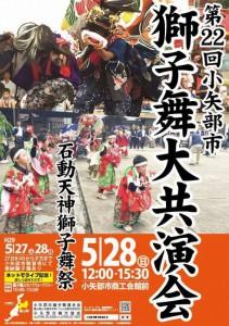 第22回 小矢部市獅子舞大共演会 @ 小矢部市商工会館前