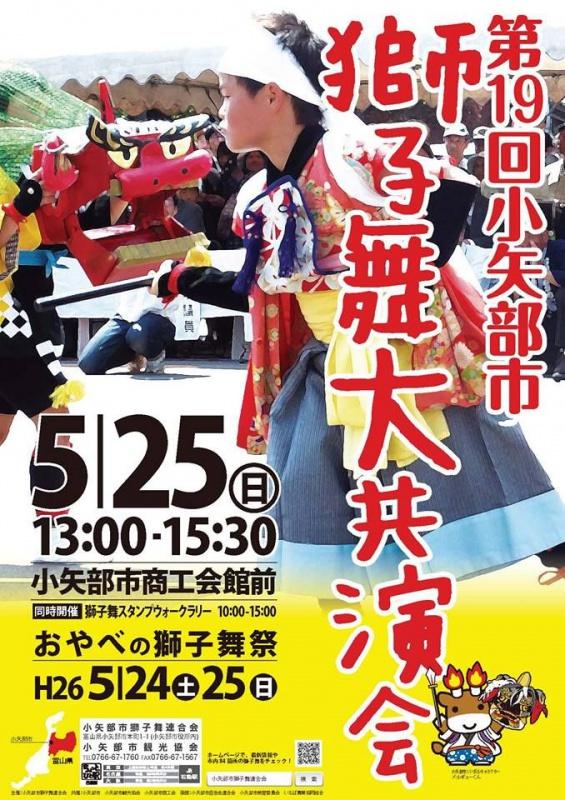 第19回小矢部市獅子舞共演会が開催されます。 « 獅子魂(しし ...