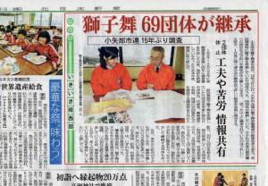 20171201北日本新聞