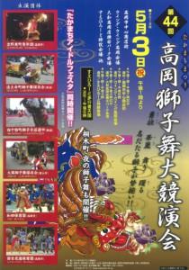 第44回 高岡獅子舞大競演会 @ ウイングウイング高岡(メイン会場)
